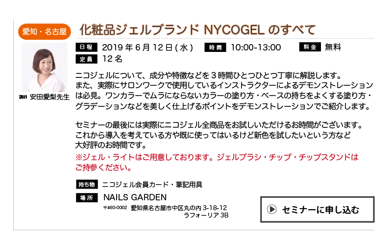 NYCOGEL名古屋